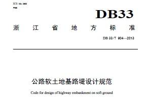 DB33/T 904-2013 公路软土地基路堤设计规范