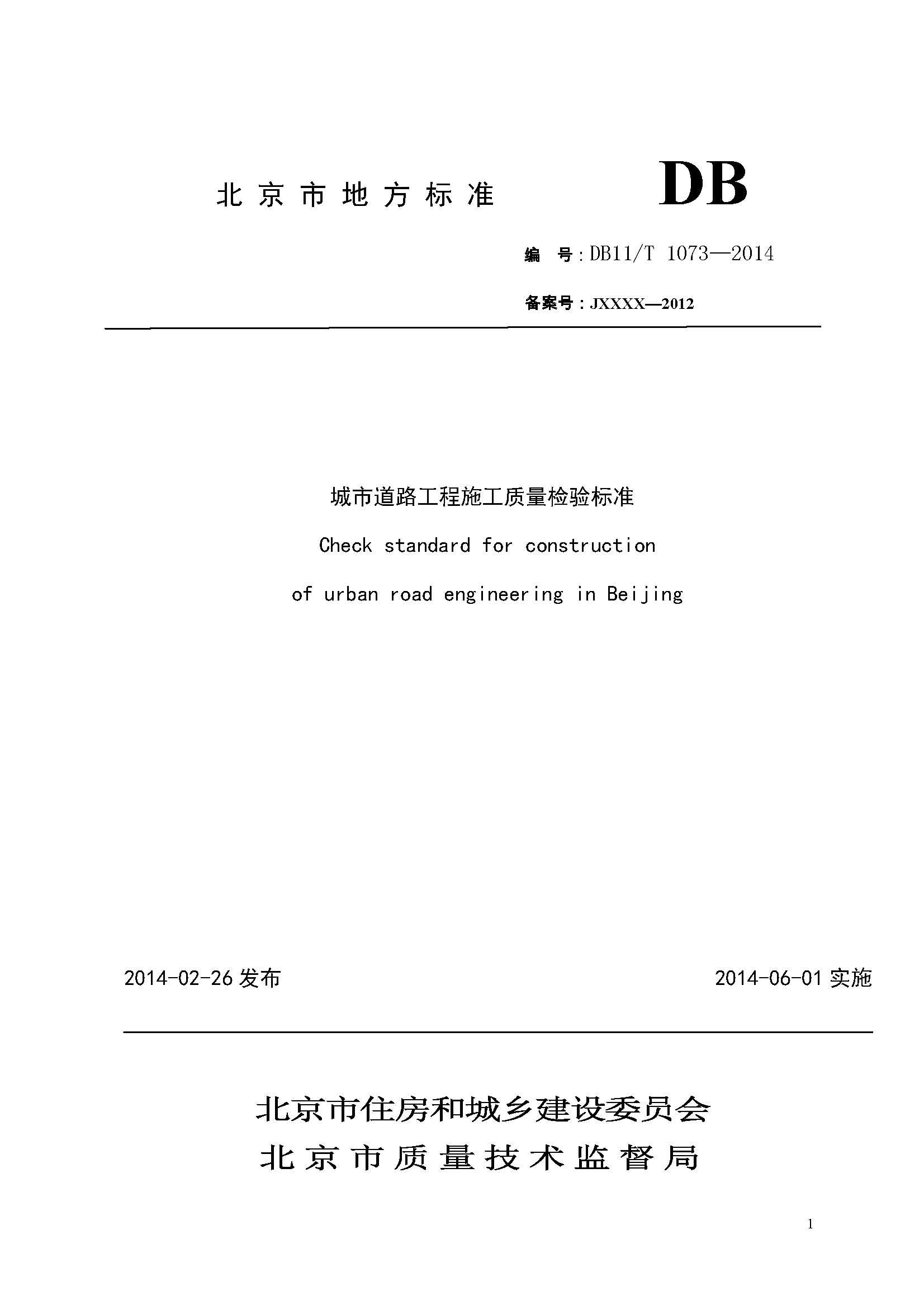 DB11/T 1073-2014城市道路工程施工质量检验标准