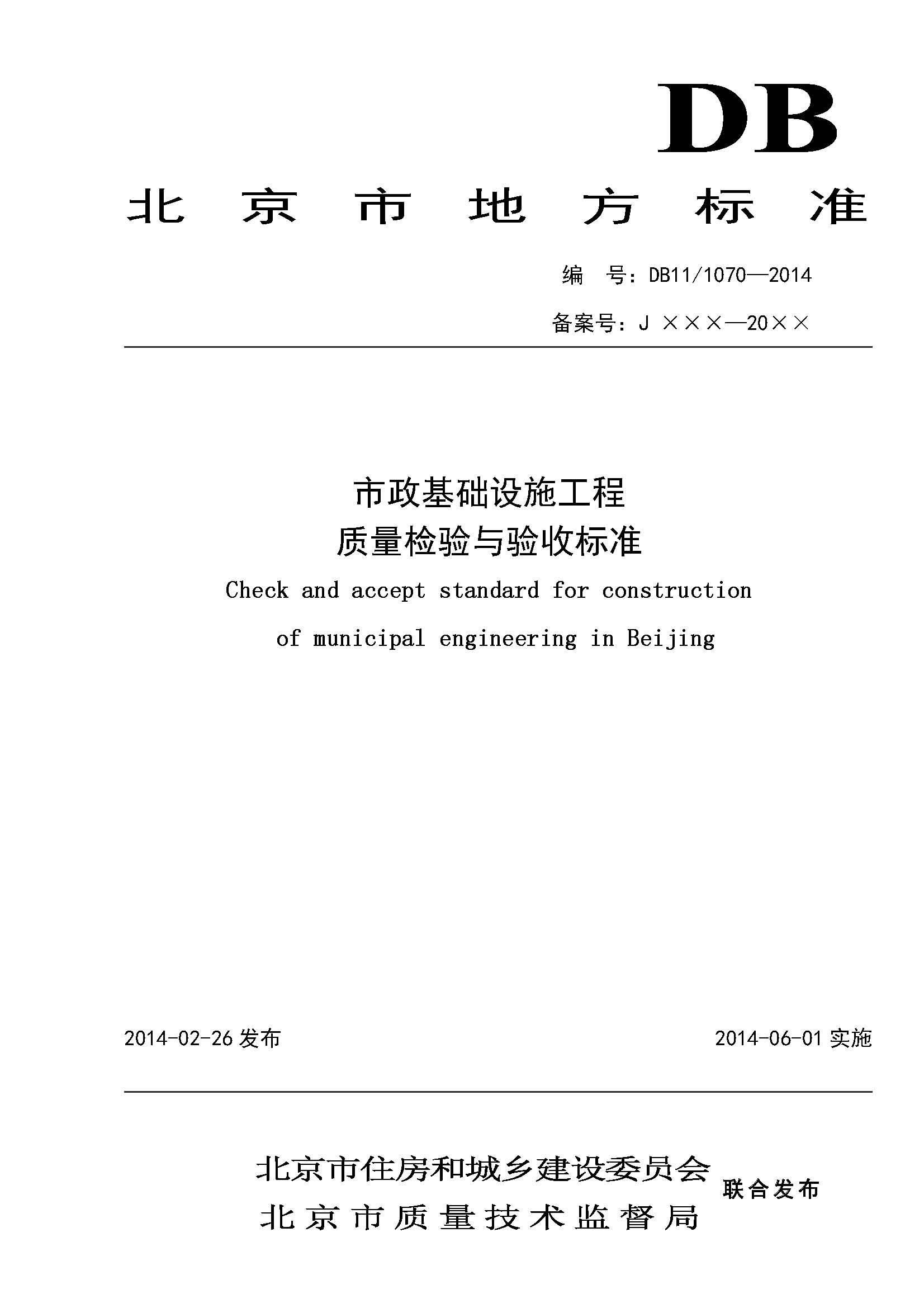DB11/1070-2014市政基础设施工程质量检验与验收标准