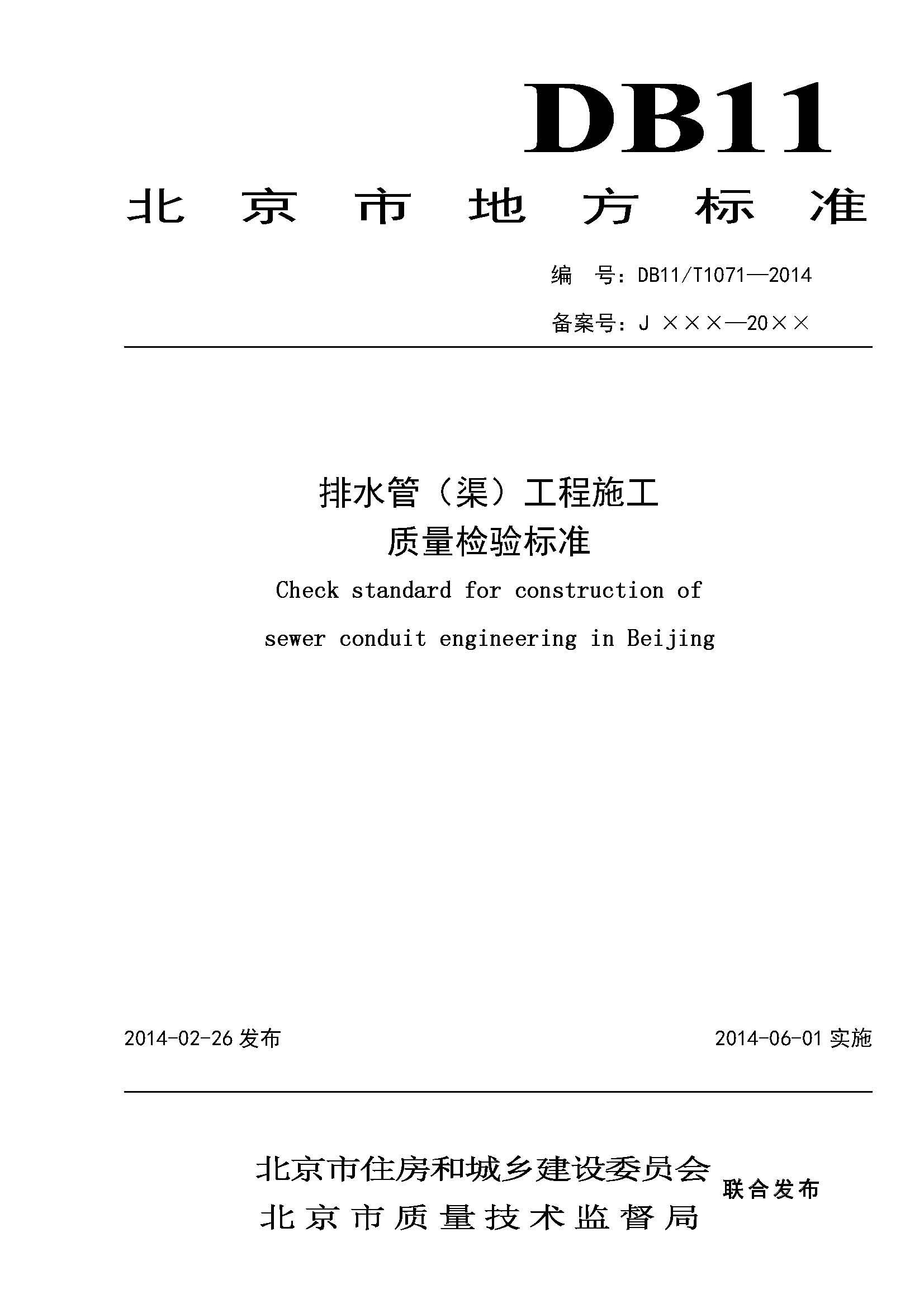 DB11/1071-2014排水管(渠)工程施工质量检验标准
