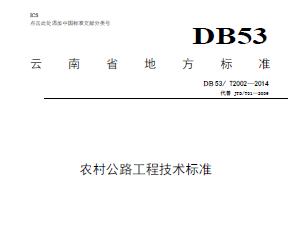 DB 53/T2002-2011云南省农村公路工程技术标准