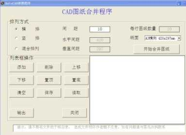 cad图纸合并程序免费下载-CAD相关图纸怎样笼子画狗v图纸图片
