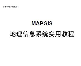 MAPGIS地理信息系统实用教程