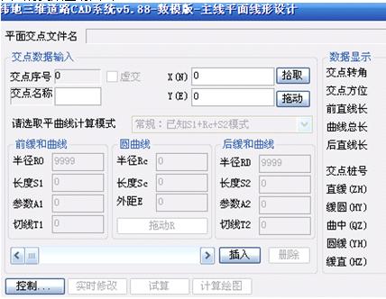 纬地5.88设计系统操作步骤