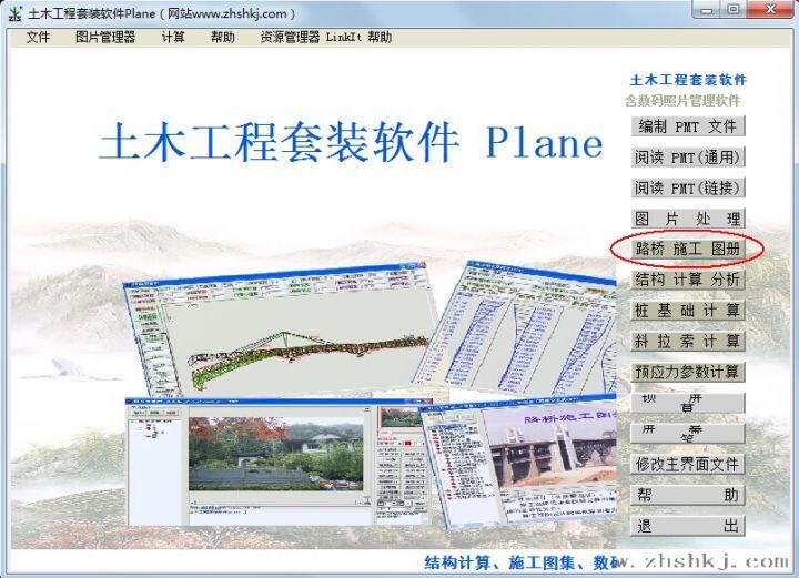 土木工程套装软件Plane(v17.0.7)