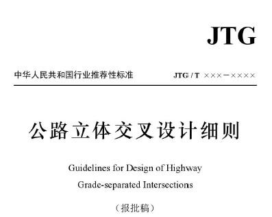 公路立体交叉设计细则(报批稿)
