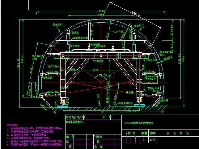 隧道衬砌台车图纸免费下载 - 路桥套图 - 土木工程网
