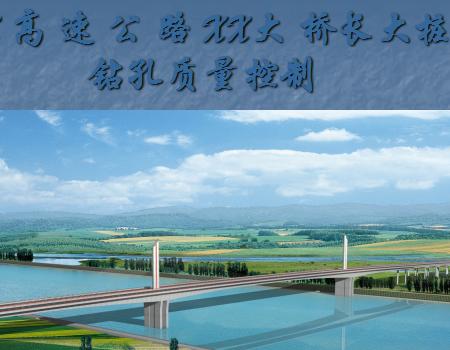 大跨度斜拉桥超深钻孔灌注桩基础质量控制