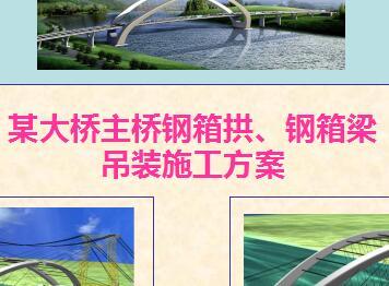 某大桥主桥钢箱拱、钢箱梁吊装优乐娱乐方案PPT