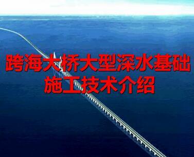 跨海大桥大型深水基础施工技术培训讲义