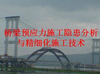 桥梁预应力施工隐患分析与精细化施工技术培训讲义