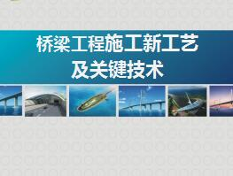 桥梁工程施工新工艺及关键技术培训讲义