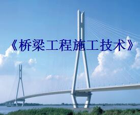 桥梁工程施工技术教学课件