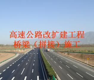 高速公路改扩建工程桥梁拼接施工培训讲义