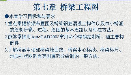 桥梁工程CAD制图识图方法