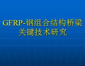 《GFRP-钢组合结构桥梁关键技术研究》培训讲义