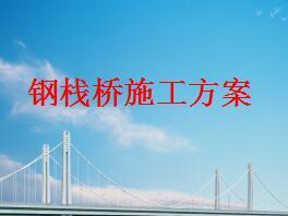 钢栈桥施工方案汇报PPT