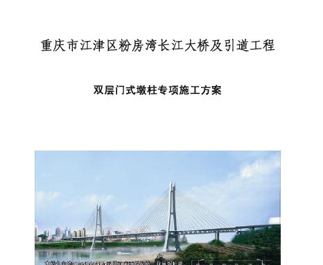 大桥双层门市墩柱施工方案