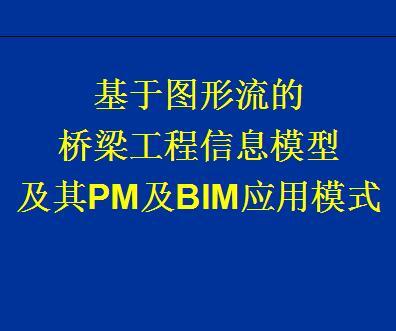 桥梁工程信息模型及PM及BIM应用培训讲义