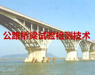 公路桥梁试验检测技术教学课件