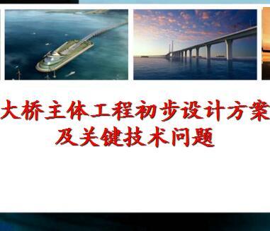 桥梁工程初步设计方案及技术问题汇报