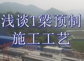 《浅谈T梁预制施工工艺》教学课件