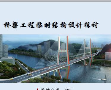 桥梁工程临时结构设计课件(图文丰富)