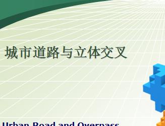 城市道路与立体交叉之立交桥梁培训课件