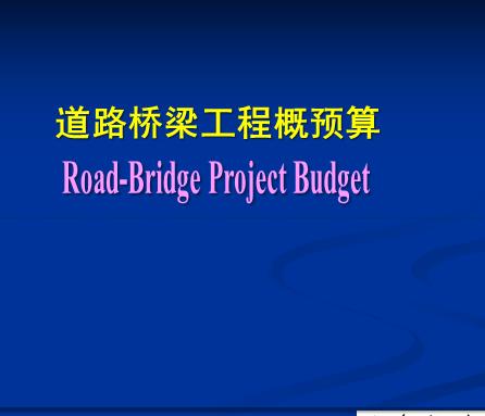 道路桥梁工程概预算