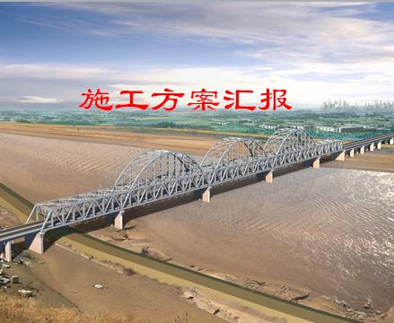 高速铁路特大桥施工方案汇报