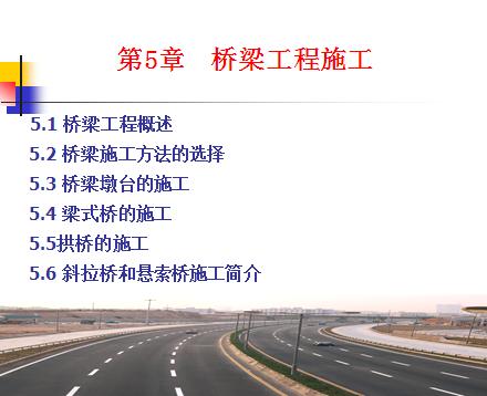 公路工程施工技术之桥梁工程施工