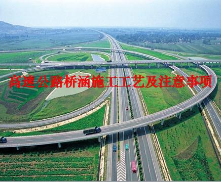 高速公路桥涵施工工艺及注意事项教学课件
