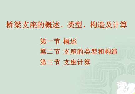 桥梁支座的概述、类型、构造及计算