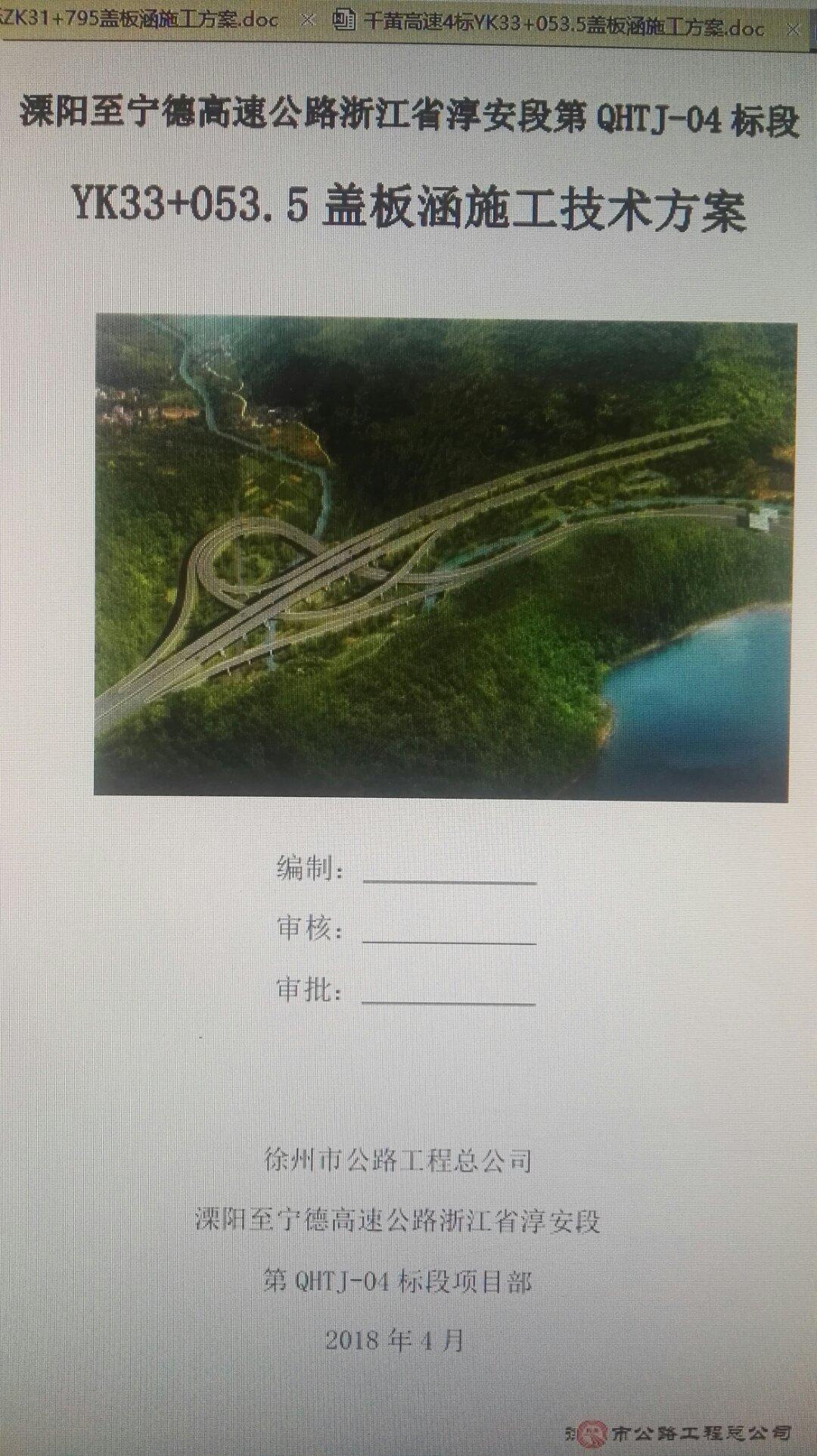 高速公路盖板涵施工技术方案