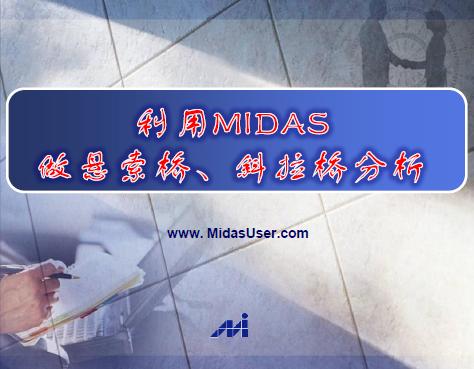 利用MIDAS做悬索桥、斜拉桥分析