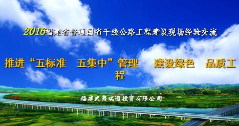 路桥工程绿色品质工程标准化管理