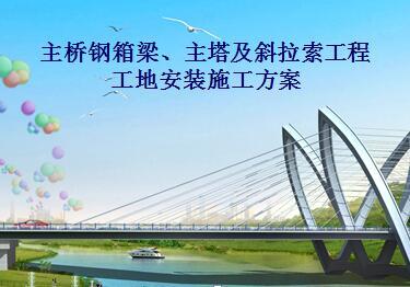 主桥钢箱梁、主塔及斜拉索工程工地安装施工方案