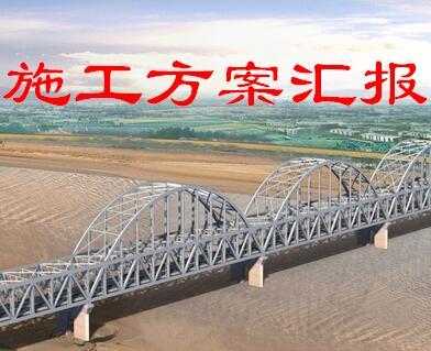 特大桥施工方案汇报