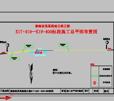 四车道高速公路路基工程施工组织设计