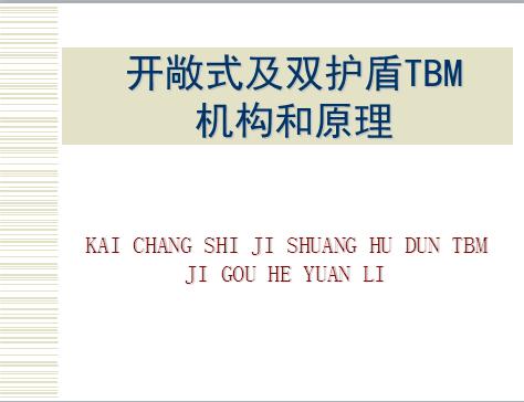 隧道工程开敞式及双护盾TBM机构和原理教学课件
