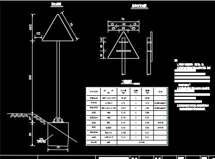 单柱式标志结构设计图纸