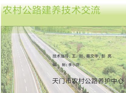 农村公路建养技术交流