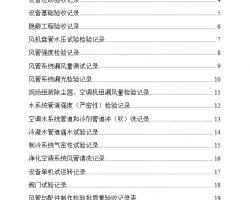 通风空调资料记录表