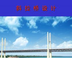 斜拉桥设计培训讲义
