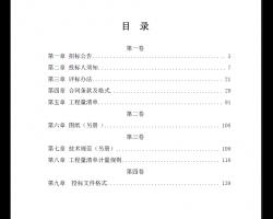 二级公路工程招标文件(PDF格式)
