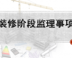 装修阶段监理事项