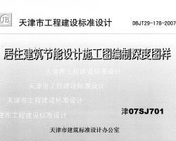 津07SJ701 天津居住建筑�能�O�施工�D�制深度�D��