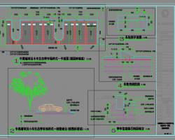 大小车生态停车场标准做法详图