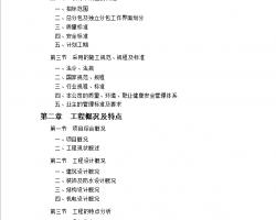 二十二层框剪结构商住楼工程施工组织设计(含PDF图纸)