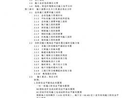 六十九层综合楼工程施工组织设计(含施工图)